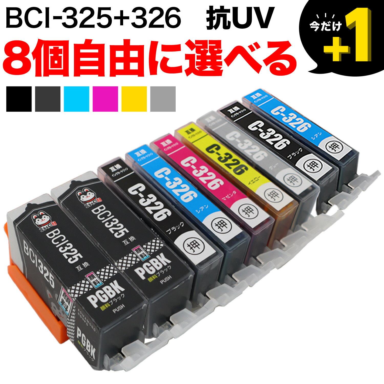 キヤノン BCI-326+325互換インク<色あせに強いタイプ>自由選択8個 フリーチョイス【メール便送料無料】 選べる8個セット