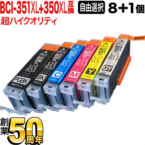【高品質】キヤノン BCI-351XL+350XL 超ハイクオリティ互換インク増量 自由選択8個 フリーチョイス PIXUS iP7200 PIXUS iP7230 PIXUS MG5430 PIXUS MG5530 PIXUS MG5630 PIXUS MG6300 PIXUS MG6330 PIXUS MG6730 PIXUS MG7130 PIXUS【メール便送料無料】 選べる8個セット