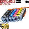【限定特価】BCI-351XL+350XLキヤノン用互換インク増量超ハイクオリティ自由選択8個フリーチョイス【メール便送料無料】-画像1