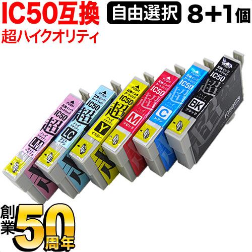 エプソン IC50 超ハイクオリティ互換インク 自由選択8個セット フリーチョイス【メール便送料無料】 選べる8個セット