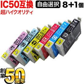 IC50 エプソン用 互換インク 超ハイクオリティ 自由選択8個セット フリーチョイス 選べる8個