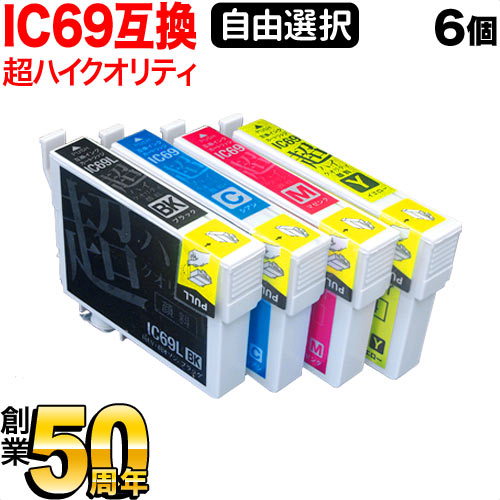 【高品質】エプソン IC69 超ハイクオリティ互換インク 顔料タイプ 自由選択6個セット フリーチョイス PX-045A PX-046A PX-047A PX-105 PX-405A PX-435A PX-436A PX-505F PX-535F【メール便送料無料】 選べる6個セット