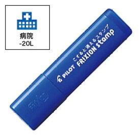 PILOT パイロット フリクションスタンプ 病院(インキ色:ブルー) SPF-12-20L