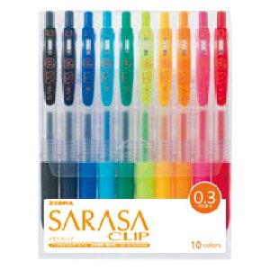 ゼブラ ZEBRA サラサクリップ0.3 10色セット JJH15-10C