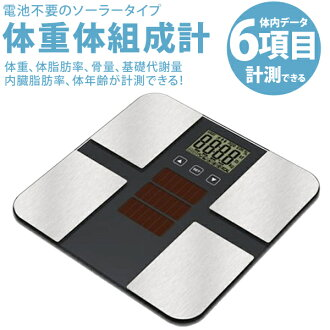 Solar-powered weight scale body fat visceral fat health meter MA-630 (sb)