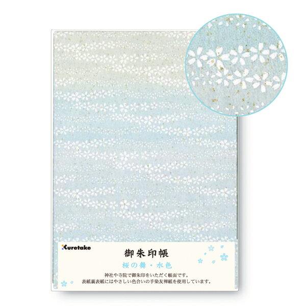 呉竹 Kuretake 御朱印帳 桜の舞・水色 LH10-2【メール便可】