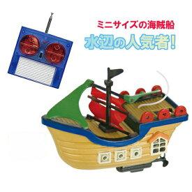 海賊船ラジコン パイレーツキッズ (sb)