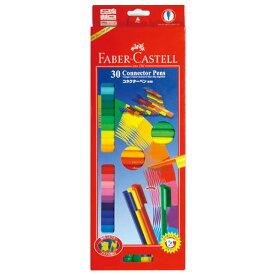 FABER CASTELL ファーバーカステル コネクターペン(水性)30色セット TFC-11-300-AJ