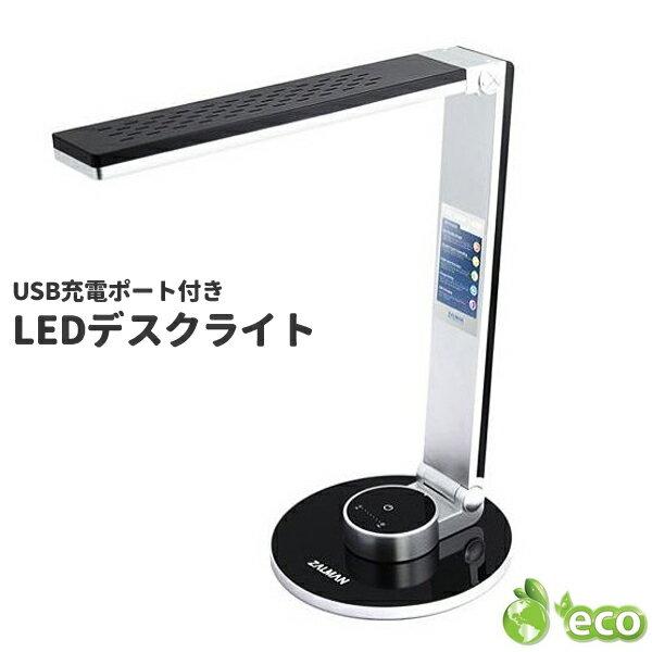 ZALMAN ザルマン LEDデスクライト ZM-LS300T (sb)【送料無料】【あす楽対応】
