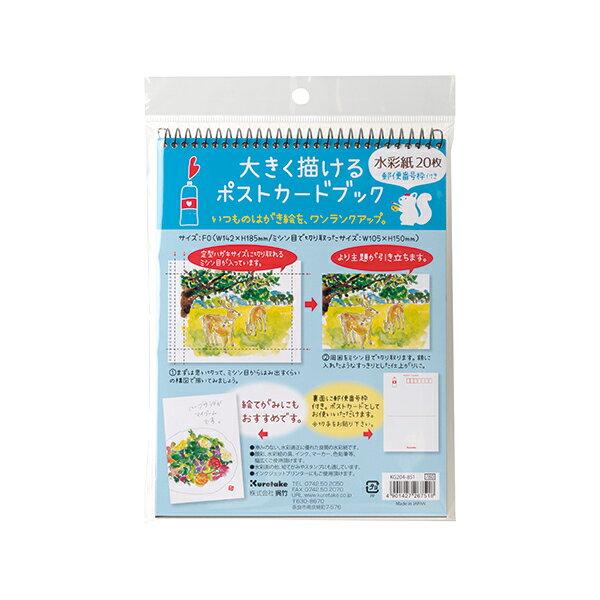 呉竹 Kuretake 大きく描けるポストカードブック 水彩紙20枚 KG204-851