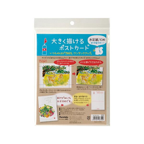 呉竹 Kuretake 大きく描けるポストカード 水彩紙10枚 KG204-854
