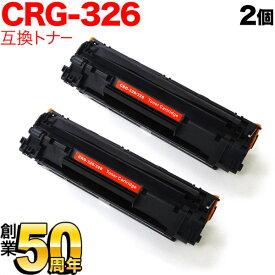 キヤノン用 カートリッジ326 CRG-326 (3483B003) 互換トナー 2本セット ブラック 2個セット LBP-6200/LBP-6240/LBP-6230