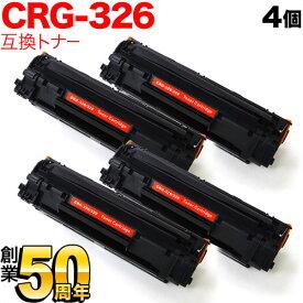キヤノン用 カートリッジ326 CRG-326 (3483B003) 互換トナー 4本セット ブラック 4個セット LBP-6200/LBP-6240/LBP-6230
