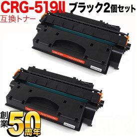 キヤノン用 カートリッジ 519II (3480B004) 互換トナー 2本セット CRG-519II ブラック(大容量) 2個セット LBP-251/LBP-252/LBP-6300/LBP-6330/LBP-6340