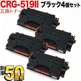 キヤノン用 カートリッジ 519II (3480B004) 互換トナー 4本セット CRG-519II ブラック(大容量) 4個セット LBP-251/LBP-252/LBP-6300/LBP-6330/LBP-6340
