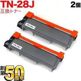 ブラザー用 TN-28J 互換トナー 2本セット (84XXH100147) ブラック 2個セット DCP-L2520D/DCP-L2540DW/FAX-L2700DN/HL-L2300/HL-L2320D/HL-L2360DN/HL-L2365DW