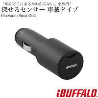 【処分セール】バッファローBluetoothSmart対応探せるセンサー車載タイプBSBT4PT03(sb)-画像1