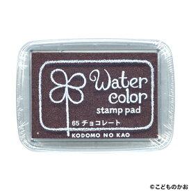 こどものかお ニューウォーターカラーS チョコレート 4102-065