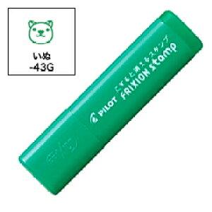 フリクションスタンプ いぬ SPF-12-43G [グリーン]