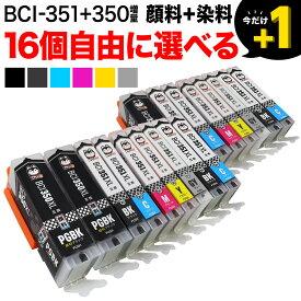 BCI-351XL+350XL キヤノン用 互換インクカートリッジ 増量 自由選択16個セット フリーチョイス 選べる16個