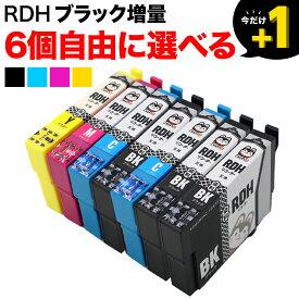 RDH リコーダー エプソン用 互換インクカートリッジ 自由選択6個セット フリーチョイス 選べる6個