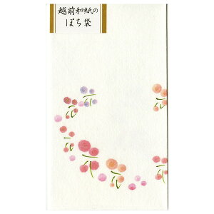 呉竹 Kuretake 越前和紙のぽち袋 贈る花 LH26-1