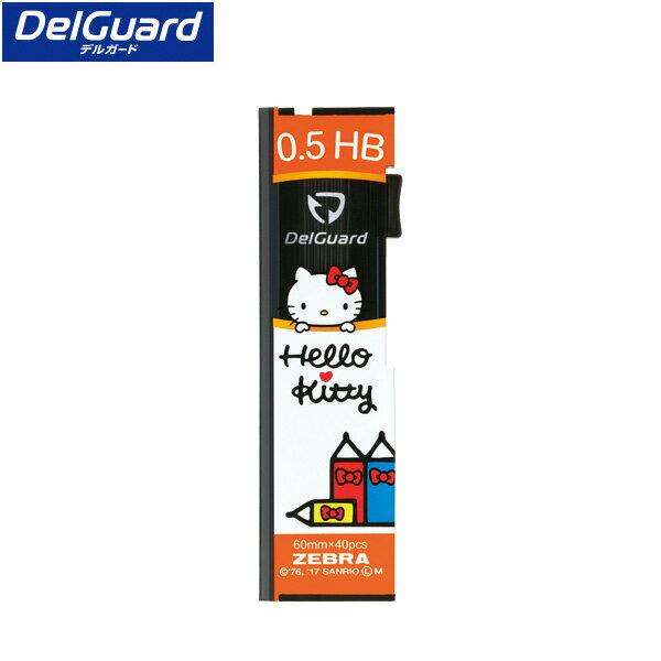 【限定】ゼブラ ZEBRA DelGuard デルガード替芯05 ハローキティオレンジ HB LLD7-HK-HB-Q1【メール便可】