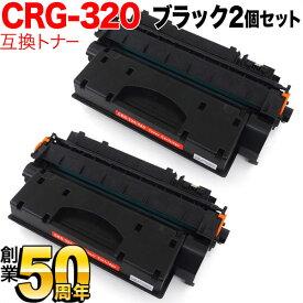 キヤノン用 カートリッジ320 互換トナー 2本セット CRG-320 (2617B003) ブラック2個セット MF417dw/MF6780dw/MF6880dw
