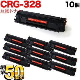 キヤノン用 カートリッジ328 互換トナー Satera サテラ 10個セット CRG-328 (3500B003) ブラック 10個セット MF4890dw/MF4870dn/MF4750/MF4830d/MF4820d