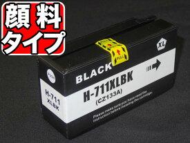 CZ133A HP用 HP711 互換インクカートリッジ 顔料 ブラック 顔料ブラック