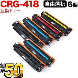 [A4用紙500枚進呈] キヤノン用 カートリッジ418 互換トナー CRG-418 自由選択6個セット フリーチョイス 選べる6個セット