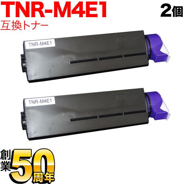 沖電気用(OKI用) TNR-M4E1 互換トナー 2個セット ブラック ブラック2個セット
