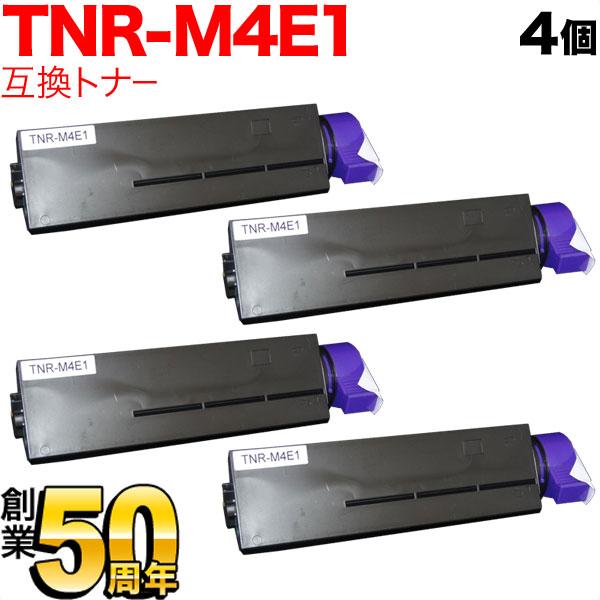 沖電気用(OKI用) TNR-M4E1 互換トナー 4個セット ブラック ブラック4個セット