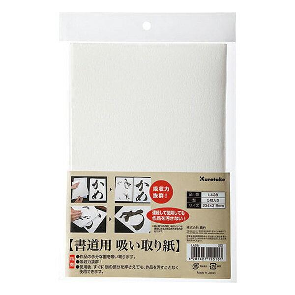呉竹 Kuretake 書道用 吸い取り紙 5枚入り LA28