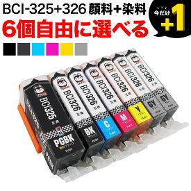 BCI-326+325 キヤノン用 互換インクカートリッジ 自由選択6個セット フリーチョイス 選べる6個