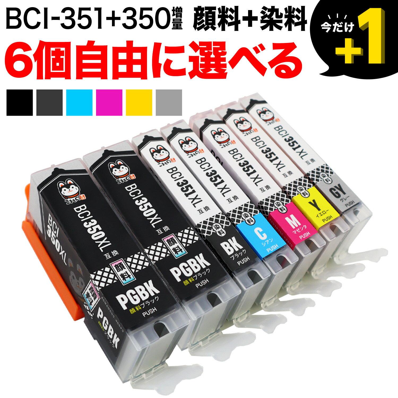 キヤノン BCI-351XL+350XL互換インクカートリッジ増量タイプ 自由選択6個セット フリーチョイス PIXUS iP7200 PIXUS iP7230 PIXUS MG5430 PIXUS MG5530 PIXUS MG5630 PIXUS MG6300 PIXUS MG6330 PIXUS MG6530 PIXUS MG6730 PIXUS【メール便送料無料】 選べる6個セット