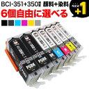 [+1個おまけ] BCI-351XL+350XL キヤノン用 互換インクカートリッジ 増量 自由選択6+1個セット フリーチョイス 選べる6+1個