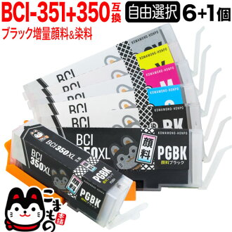Six which can choose ink cartridge increase in quantity type free choice six set-free choice compatible with BCI-351XL+350XL for Canon