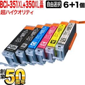 BCI-351XL+350XL キヤノン用 互換インク増量 超ハイクオリティ 自由選択6個 フリーチョイス 選べる6個