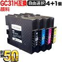 [+1個おまけ] リコー用 GC31H互換インクカートリッジ 増量顔料タイプ 自由選択4+1個セット フリーチョイス 選べる4+1個