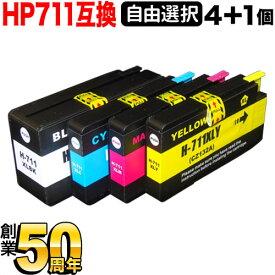 [+1個おまけ] HP711 HP用 互換インクカートリッジ 自由選択4+1個セット フリーチョイス 選べる4+1個