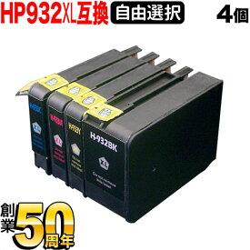 [+1個おまけ] HP932・HP933 HP用 互換インクカートリッジ 増量 自由選択4+1個セット フリーチョイス 選べる4+1個