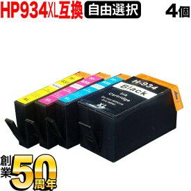 [+1個おまけ] HP934・HP935 HP用 互換インクカートリッジ 増量 自由選択4+1個セット フリーチョイス 選べる4+1個