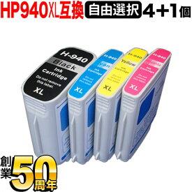 [+1個おまけ] HP940XL HP用 互換インクカートリッジ 増量 自由選択4+1個セット フリーチョイス 選べる4+1個