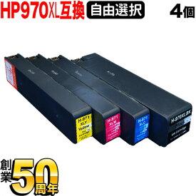 [+1個おまけ] HP970XL・HP971XL HP用 互換インクカートリッジ 増量 自由選択4+1個セット フリーチョイス 選べる4+1個