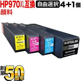 [+1個おまけ] HP970XL・HP971XL HP用 互換インクカートリッジ 顔料 増量 自由選択4+1個セット フリーチョイス 選べる4+1個