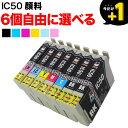 [+1個おまけ] IC50 エプソン用 互換 インクカートリッジ 顔料タイプ 自由選択6+1個セット フリーチョイス 選べる6+1個