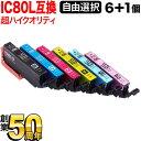 [+1個おまけ] IC80L エプソン用 互換 インク 超ハイクオリティ 増量タイプ 自由選択6+1個フリーチョイス 選べる6+1個