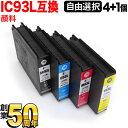 [+1個おまけ] IC93L エプソン用 互換インク 顔料 増量 自由選択4+1個セット フリーチョイス <メンテナンスボックスも選べる> 選べる4+1個