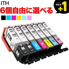 [+1個おまけ] ITH イチョウ エプソン用 互換インク 自由選択6+1個セット フリーチョイス 選べる6+1個